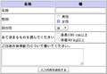 Sample web form-ja.png