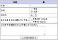 Sample web form-ja.png