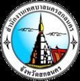 Seal of Sakon Nakhon.png