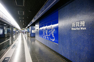 Shau Kei Wan Station 2014 04 part4.JPG