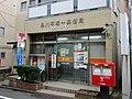 Shinagawa Hiratsuka Ichi Post office.jpg