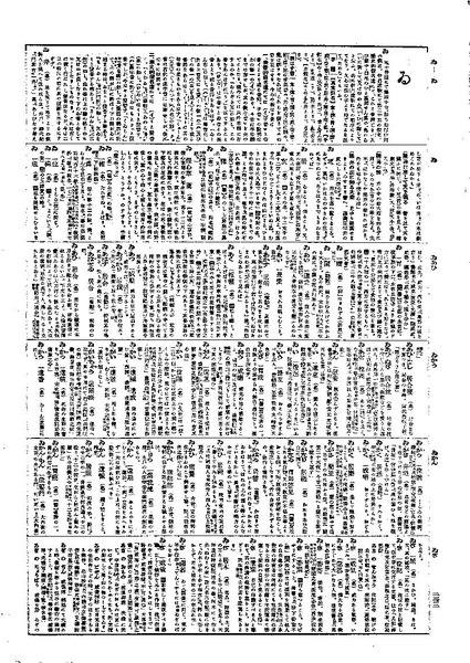 File:Shutei DainipponKokugoJiten 1952 45 wi.pdf