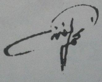 Najm Afandi - Image: Signature Najm Afandi