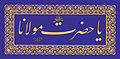 Signed Sami - Levha (calligraphic inscription) - Google Art Project.jpg