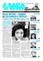 Slovo-37-2011.pdf