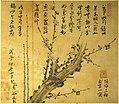 Song Mingo. Plum Blossoms. Seoul National University Museum.jpg