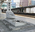 South Korean Railway Starting Point.jpg