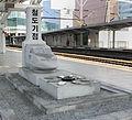 South Korean Railway Starting Point.jpg
