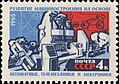 Soviet Union stamp 1965 № 3241.jpg