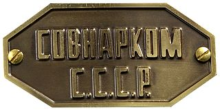 government institution in the Russian Republic and Soviet Union