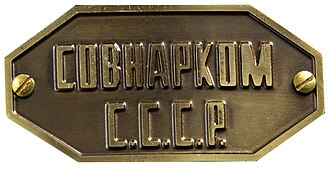 Council of People's Commissars of the Soviet Union - Image: Sovnarkom USSR