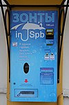Spb Umbrella vending machine at Potemkinskaya.jpg