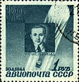 Stamp of USSR 0880g.jpg