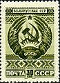 Stamp of USSR 1116.jpg