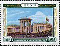 Stamp of USSR 1821.jpg
