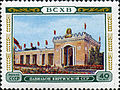 Stamp of USSR 1828.jpg