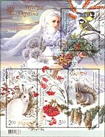Stamp of Ukraine s1414-17.jpg
