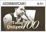 Stamps of Azerbaijan, 2017-1322.jpg