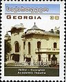 Stamps of Georgia, 2005-18.jpg
