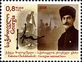 Stamps of Georgia, 2009-02.jpg