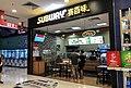 Subway restaurant at CapitaMall Grand Canyon (20180716172937).jpg