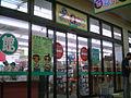 The Daiso-Shop 01.jpg