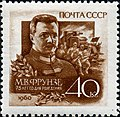 The Soviet Union 1960 CPA 2393 stamp (Mikhail Frunze and Soldiers in Attack).jpg