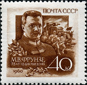 Mikhail Frunze - 1960 Frunze postage stamp.