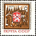 The Soviet Union 1970 CPA 3877 stamp (Czechoslovakia Arms and Prague View).jpg