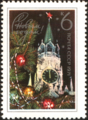 The Soviet Union 1970 CPA 3934 stamp (Branchs of Decorated New Year Fir and Spasskaya Tower of the Moscow Kremlin).png