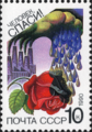 The Soviet Union 1990 CPA 6163 stamp (Save atmosphere. Acid rain destroying rose).png