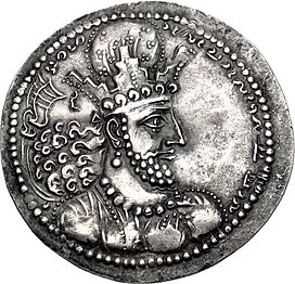The portrait of Shapur II on the obverse of a silver drachm, struck circa 309–320.jpg