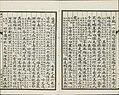 Three Hundred Tang Poems (70).jpg