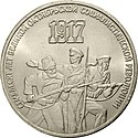USSR-1987-3rubles-CuNi-October70-b.jpg