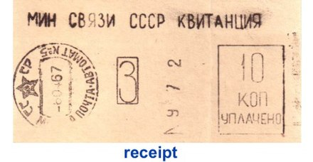 USSR stamp type PV2 receipt.jpg