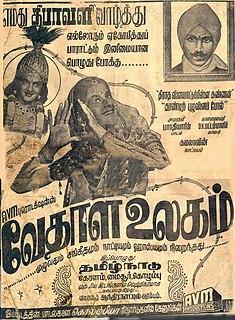<i>Vedhala Ulagam</i> 1948 Tamil film by A. V. Meiyappan