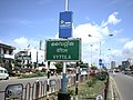 Vyttila junction NHAI sign board.jpg