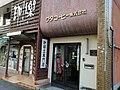Wada-coffee-Ouicho-Nagoya.jpg