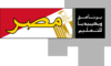 Wikipedia Education Program Egypt logo.png