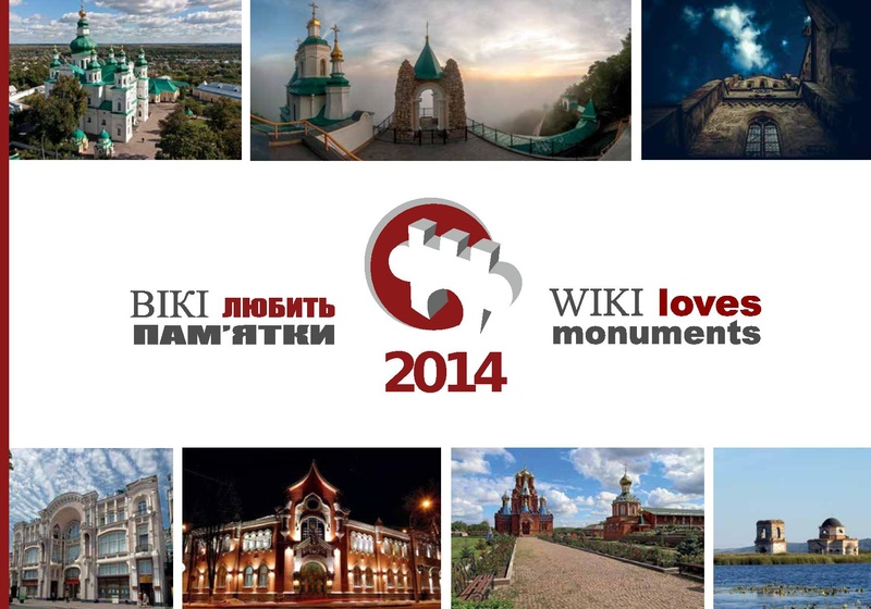 Файл:Wlm 2014 Ukraine full.pdf