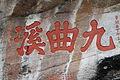 Wuyi Shan Fengjing Mingsheng Qu 2012.08.22 17-03-47.jpg