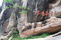 Wuyi Shan Fengjing Mingsheng Qu 2012.08.22 17-10-34.jpg