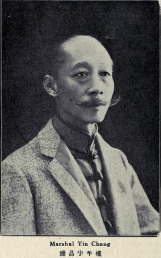 Yinchang - Yinchang (Who's Who in China 3rd ed., 1925)
