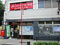 Yokohama Toyooka Post office.jpg