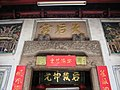 Yueh Hai Ching Temple 10, Mar 06.JPG