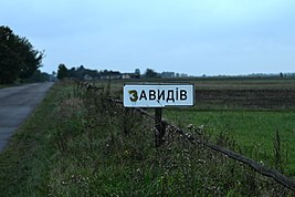 Zavydiv Ivanychivskyi Volynska-sign at the entrance to the village from Koziatyn.jpg
