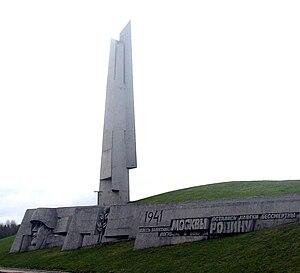 Zelenograd - Image: Zelenograd Shtyki Memorial