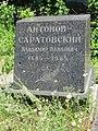 Антонов Саратовский ВП памятник на могиле.jpg