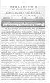 Вологодские епархиальные ведомости. 1898. №24, прибавления.pdf