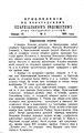 Вологодские епархиальные ведомости. 1915. №02, прибавления.pdf